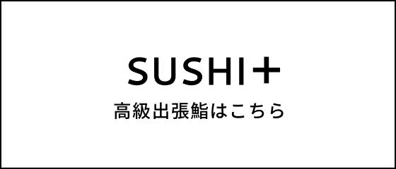 sushi2@2x